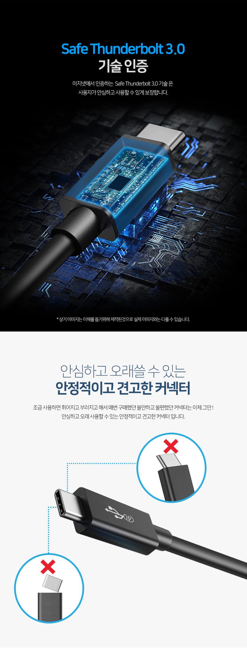 이지넷유비쿼터스 넥스트 Type C to C 썬더볼트3 액티브 케이블 (NEXT-4001M-40G, 1m)