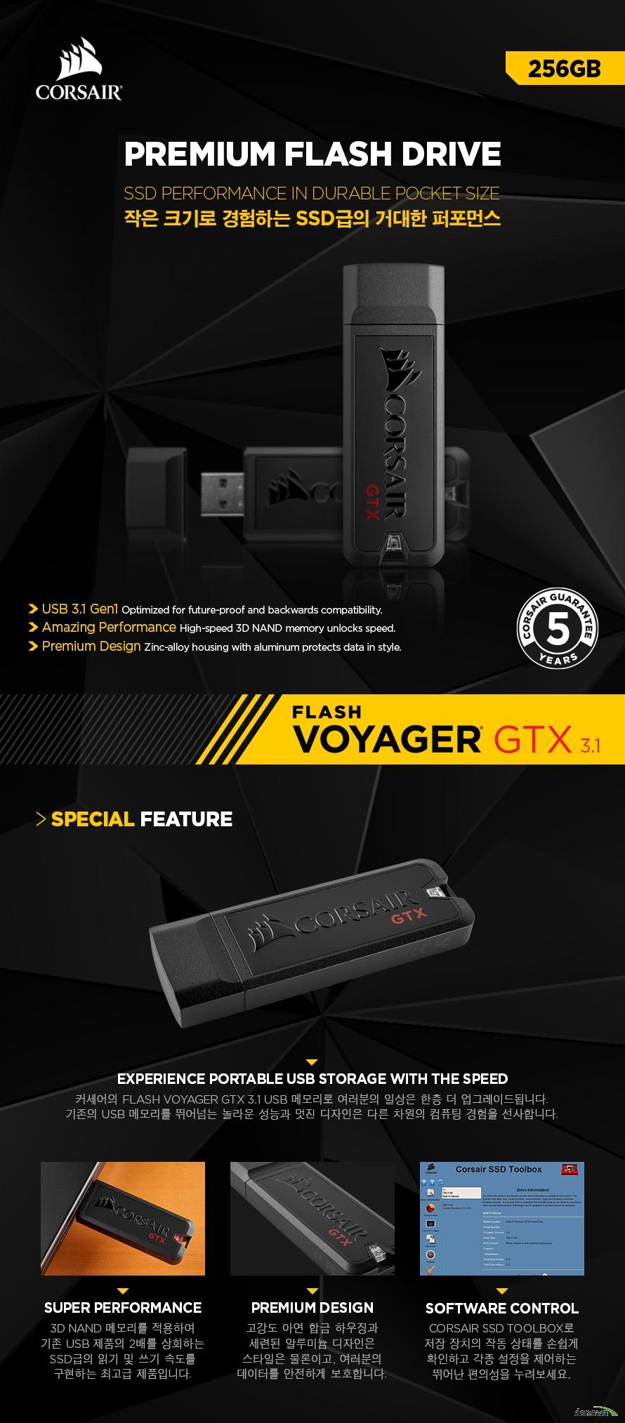 CORSAIR UFD Flash Voyager GTX 3.1 작은 크기로 경험하는 SSD급의 거대한 퍼포먼스