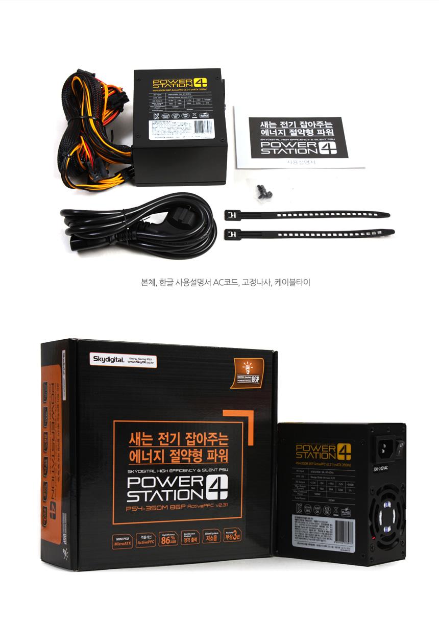 스카이디지탈 파워스테이션4 PS4-350M 86P ActivePFC V2.31