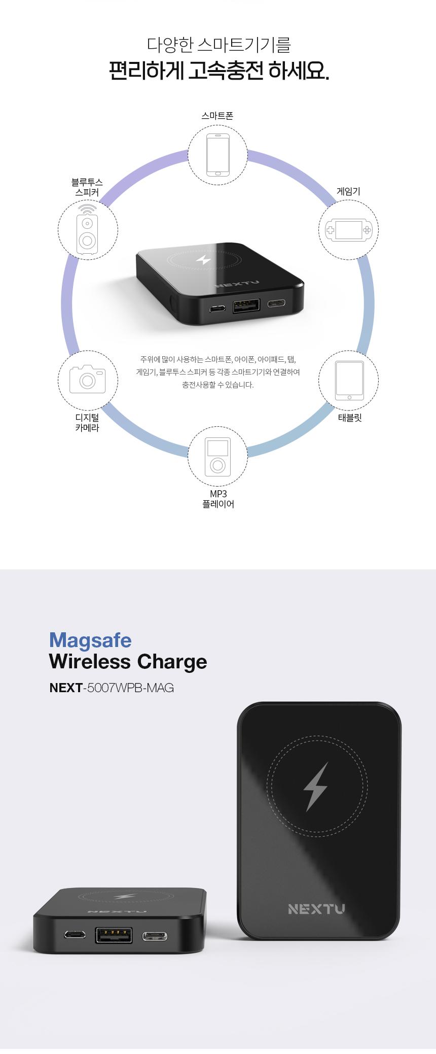 이지넷유비쿼터스 넥스트 맥세이프 보조배터리 NEXT-5007WPB-MAG 5000mAh