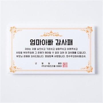 아트박스 접이식봉투 엄마아빠감사패_이미지
