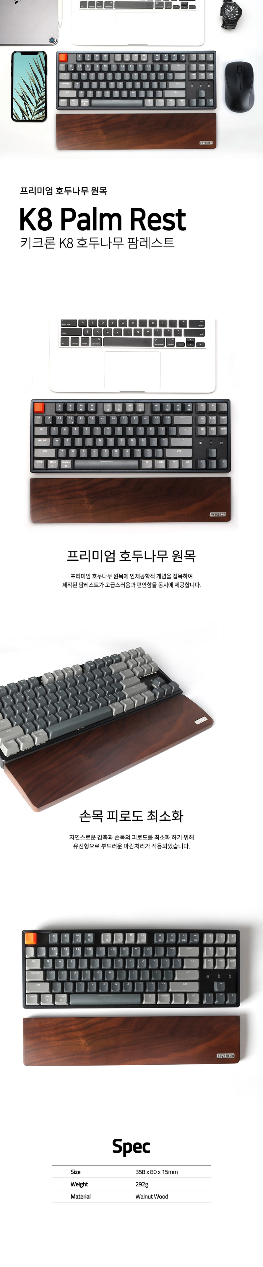 Keychron K8용 호두나무 원목 손목받침대