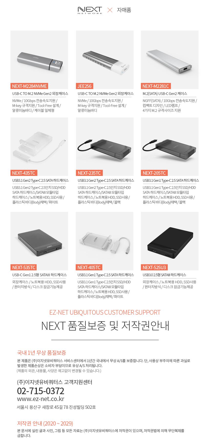 이지넷유비쿼터스 USB C to M.2 SATA SSD 외장케이스 (SSD미포함)