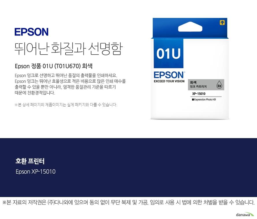 엡손잉크 뛰어난 화질과 선명함 Epson 정품 01U (T01U670) 회색 Epson 잉크로 선명하고 뛰어난 품질의 출력물을 인쇄하세요. Epson 잉크는 뛰어난 효율성으로 적은 비용으로 많은 인쇄 매수를 출력할 수 있을 뿐만 아니라, 엄격한 품질관리 기준을 따르기 때문에 친환경적입니다.  본 상세 페이지의 제품이미지는 실제 패키지와 다를 수 있습니다. 호환 프린터 Epson XP-15010  본 자료의 저작권은 주식회사 다나와에 있으며 동의 없이 무단 복제 및 가공 임의로 사용 시 법에 의한 처벌을 받을 수 있습니다  출력 비용은 줄이고, 출력매수는 늘리고  엡손 잉크의 세가지 장점 출력 품질: 높은 퀄리티의 화질과 선명함을 제공합니다. 뛰어난 보존력: 사진 인쇄 시 물, 오존 등으로부터 사진을 보호합니다. 출력 오류 최소화: 완벽한 기술을 통해 출력 오류를 최소화합니다.