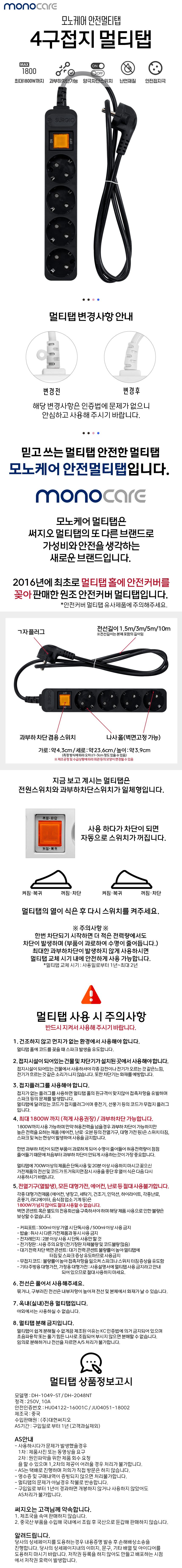 대현써지오 대현써지오 모노케어 4구 10A 메인 스위치 멀티탭 블랙 (3m)
