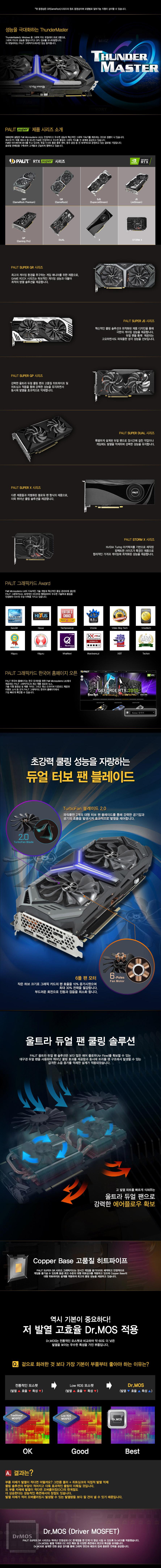 PALIT  지포스 RTX 2080 SUPER GRP D6 8GB