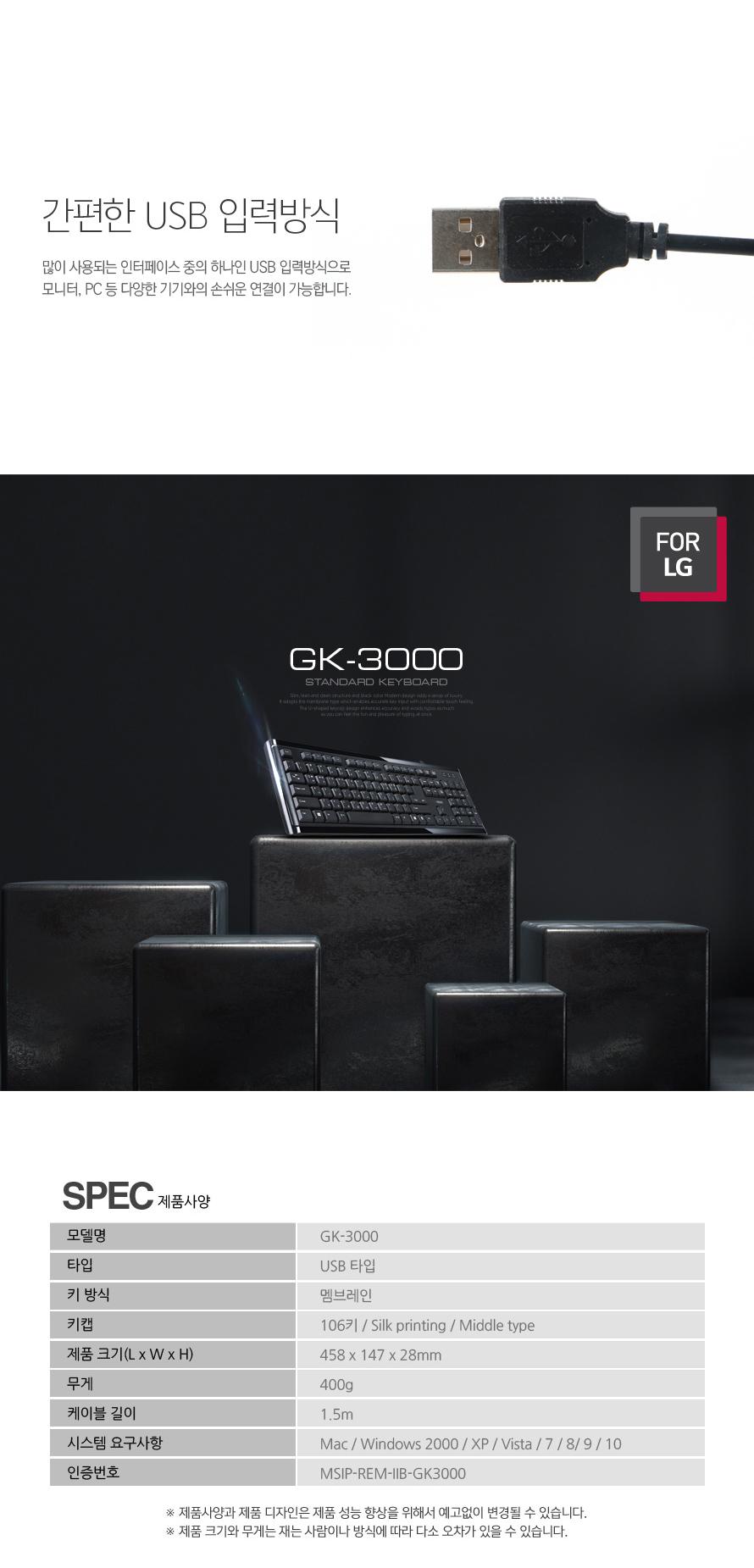 청맥전자 For LG GK-3000