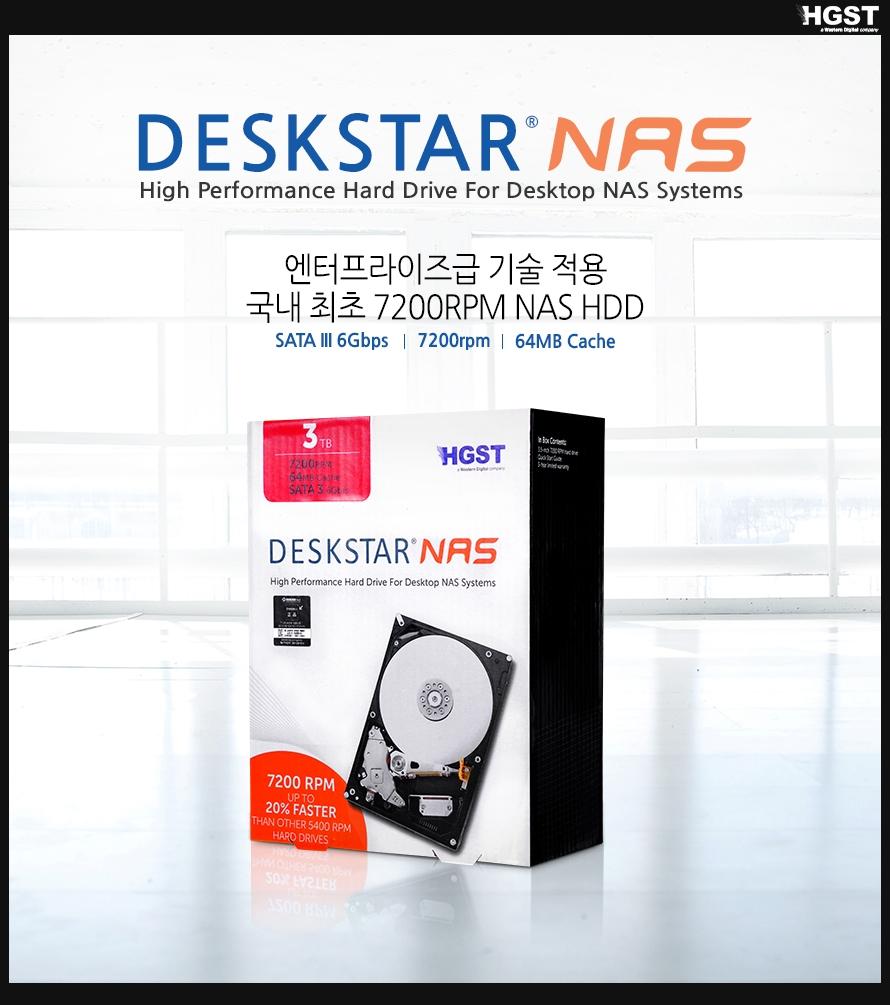 HGST 3TB Deskstar NAS HDN724030ALE640 패키지 (SATA3720064M)엔터프라이즈급 기술 적용 국내 최초 7200RPM NAS HDDSATA III 6Gbps7200rpm64MB Cache