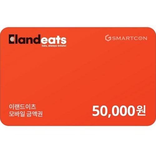 이랜드 이랜드잇 외식 통합 기프트카드(5만원)