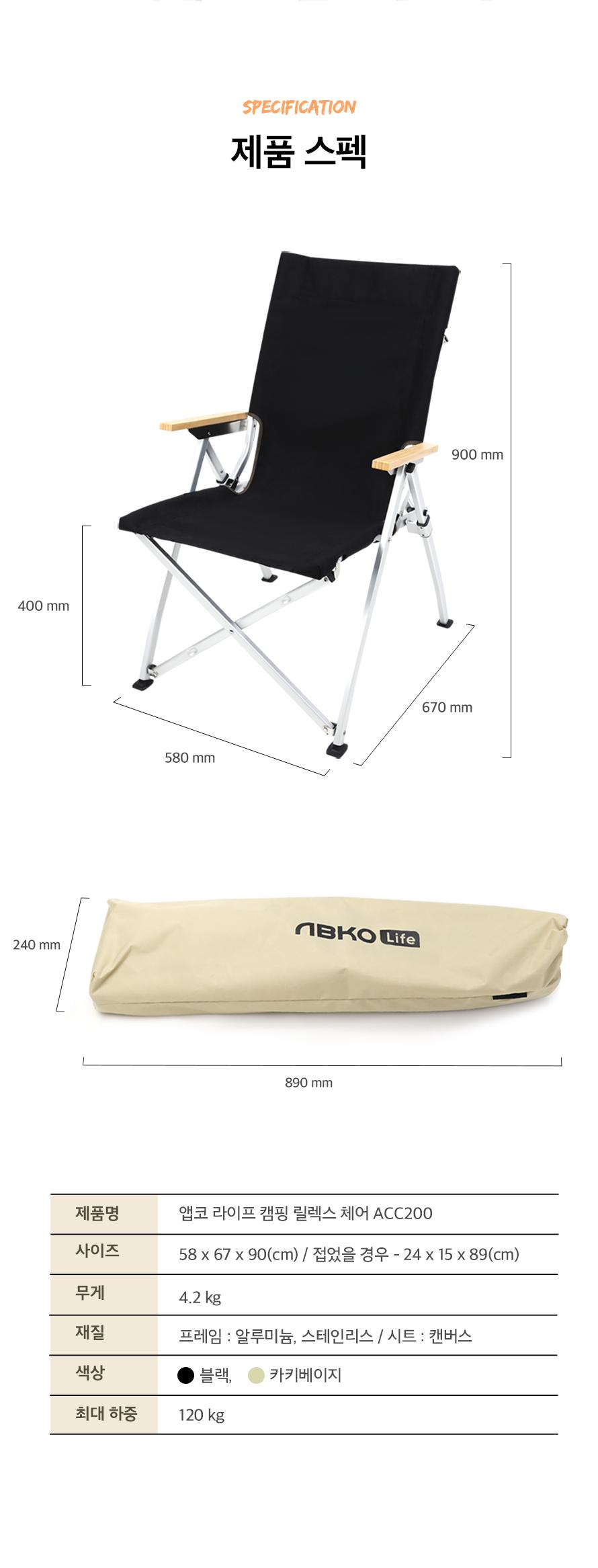 앱코 라이프 캠핑 릴렉스 체어 ACC200
