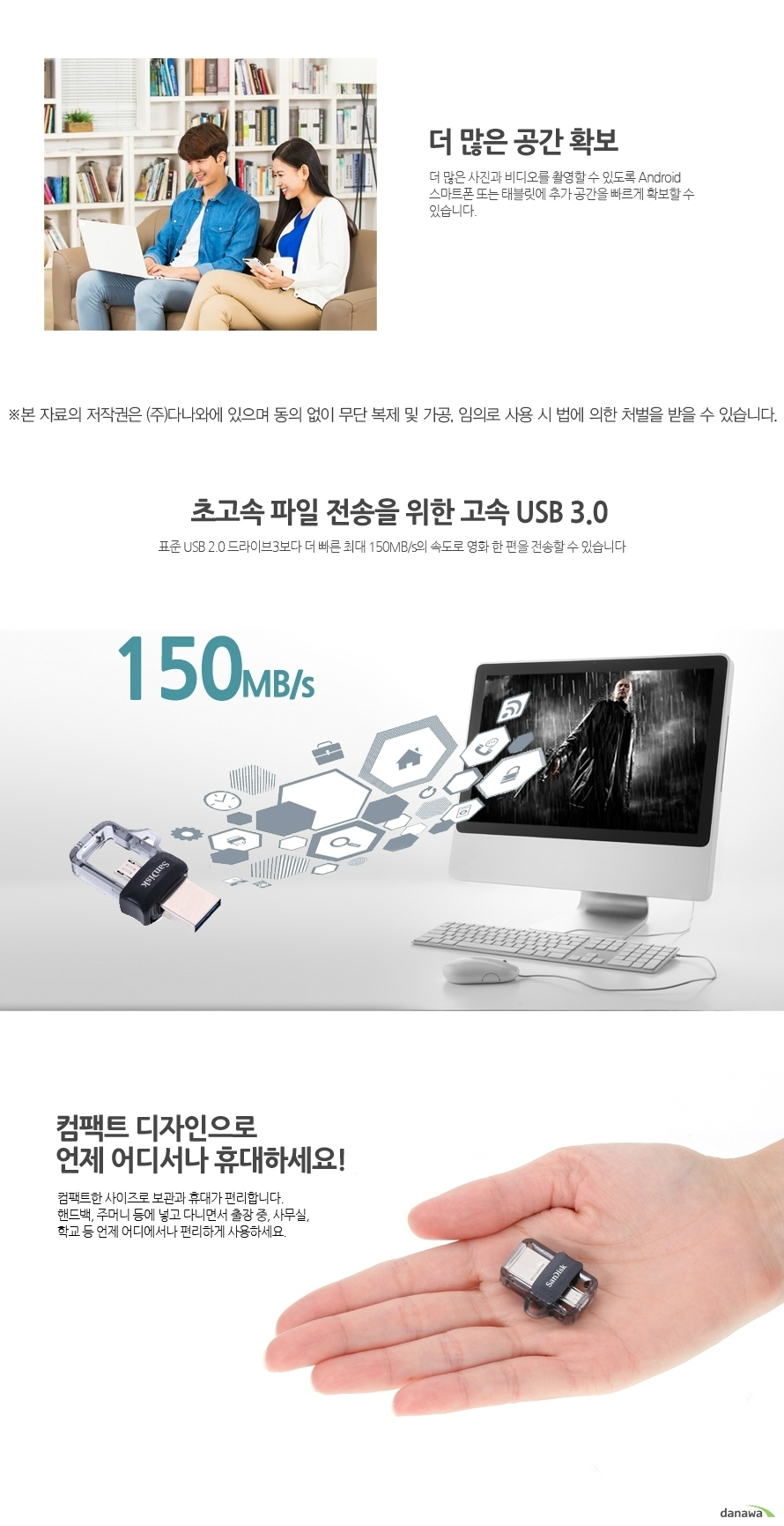 Sandisk  ULTRA DUAL DRIVE M3.0(256GB)