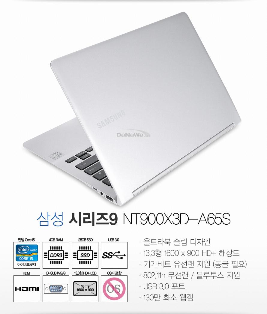 삼성전자 시리즈9 NT900X3D-A65S 메인 설명