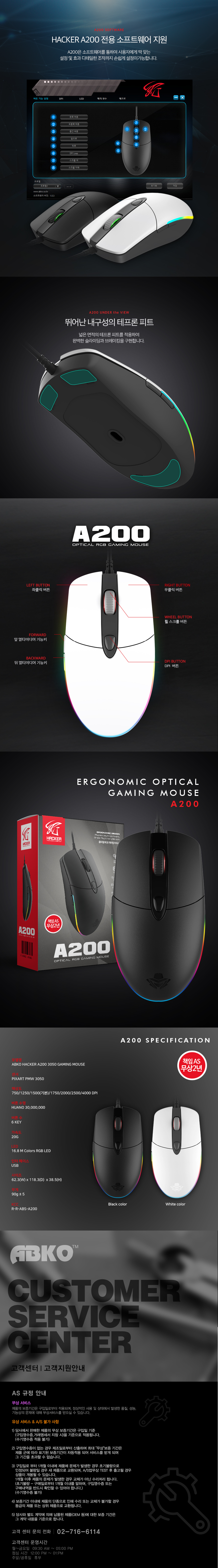 ABKO HACKER A200 3050 RGB 게이밍 마우스(화이트)