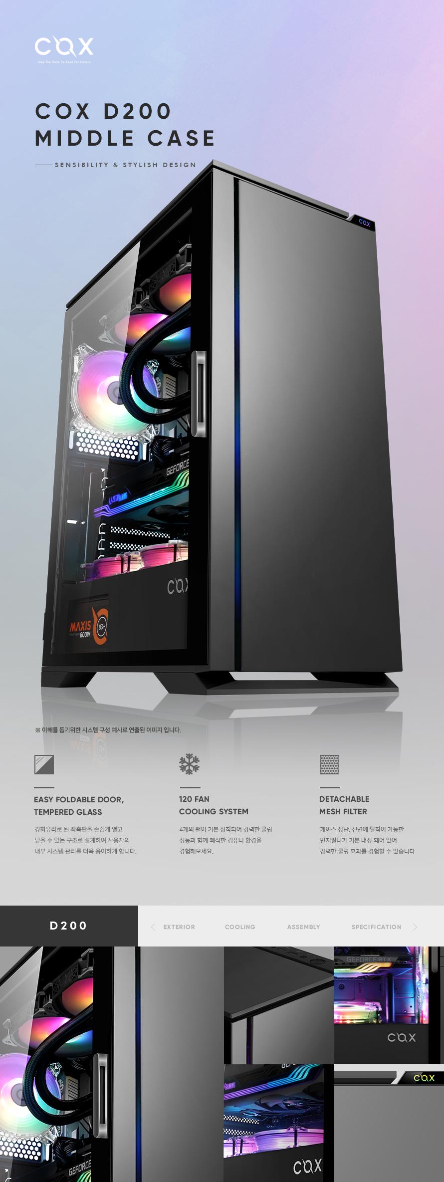 COX D200 강화유리 (블랙)