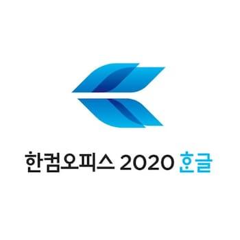 한글과컴퓨터 한컴 한글 2020 (처음사용자용 교육용)