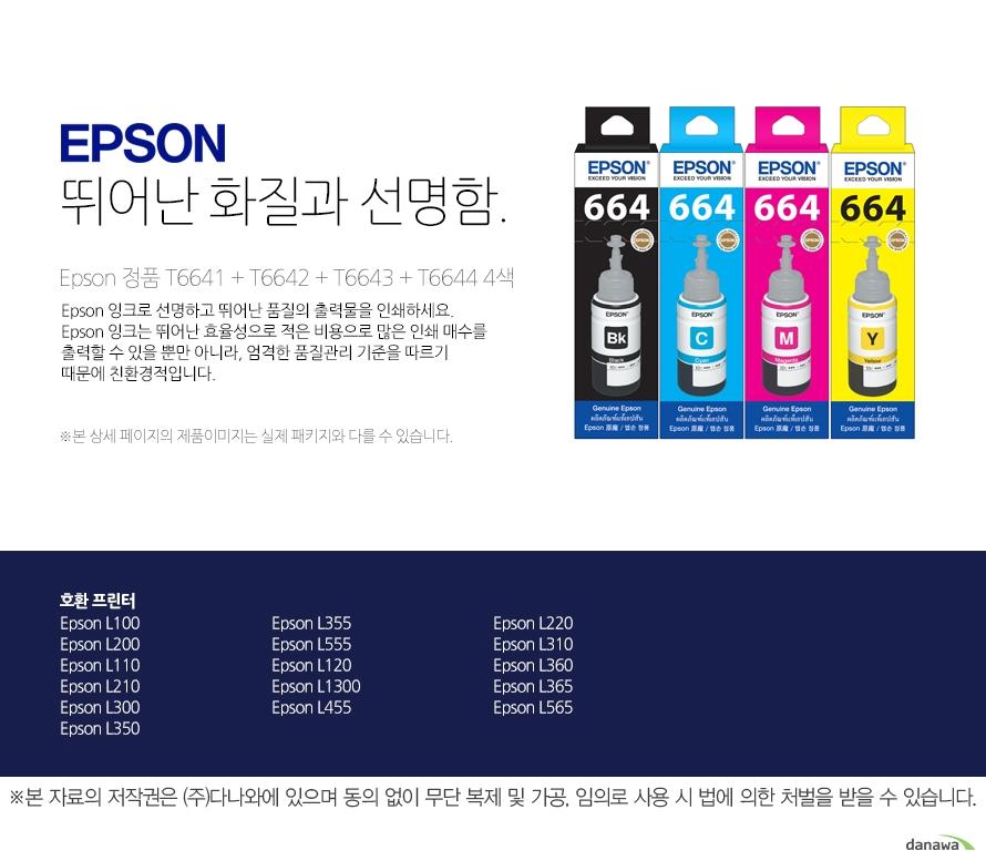 Epson 정품 T6641 + T6642 + T6643 + T6644 4색뛰어난 화질과 선명함Epson 잉크로 선명하고 뛰어난 품질의 출력물을 인쇄하세요. Epson 잉크는 뛰어난 효율성으로 적은 비용으로 많은 인쇄 매수를 출력할 수 있을 뿐만 아니라, 엄격한 품질관리 기준을 따르기 때문에 친환경적입니다. 호환 프린터L380,L210,L355,L300,L555,L1300,L120,L361,L385,L485,FX-9,L100,L200,L350,L110,L455,L220,L310,L365,L360,L565