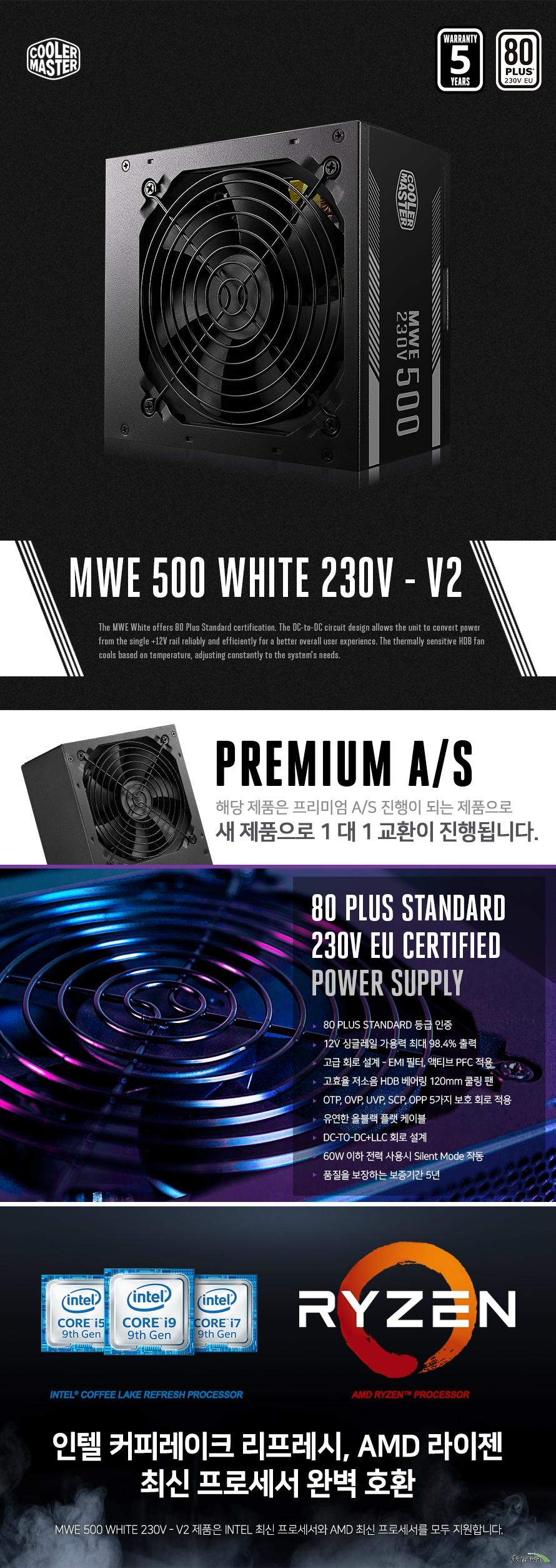 쿨러마스터 MWE 500 WHITE 230V V2