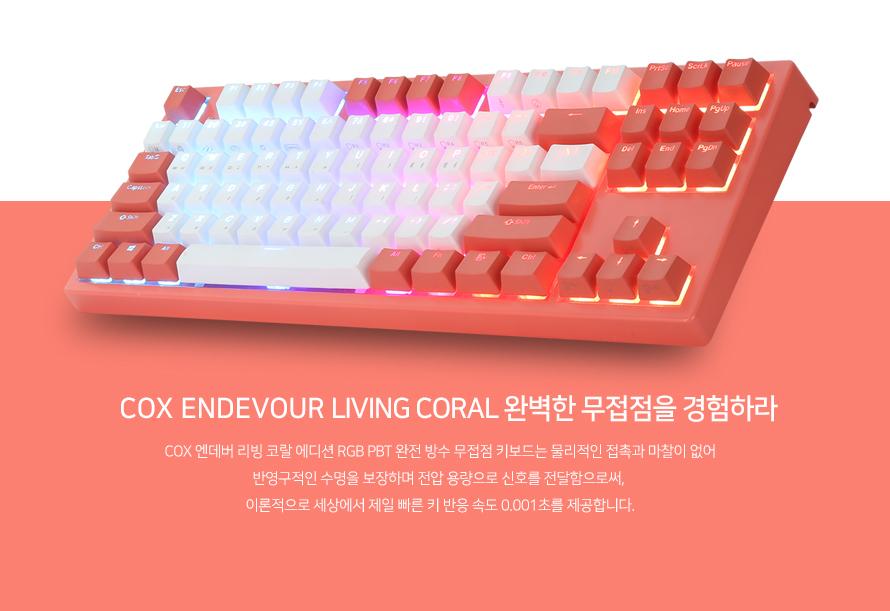 COX  엔데버 리빙코랄 에디션 RGB PBT 완전방수 무접점(50g)