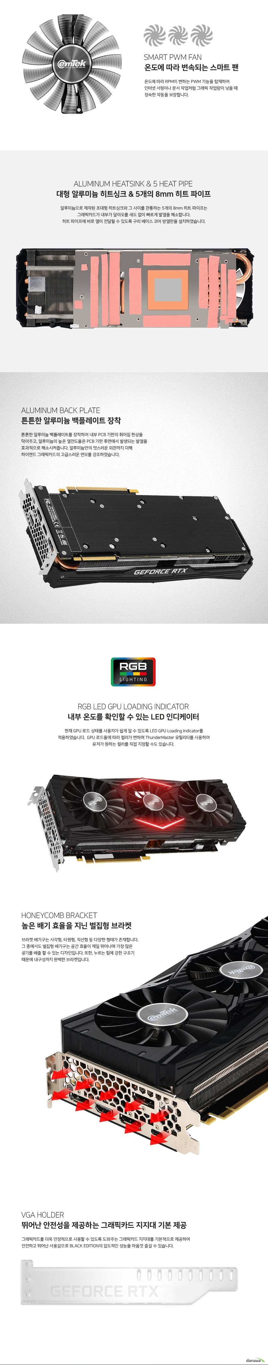 이엠텍  지포스 RTX 2080 Ti BLACK EDITION V2 OC D6 11GB