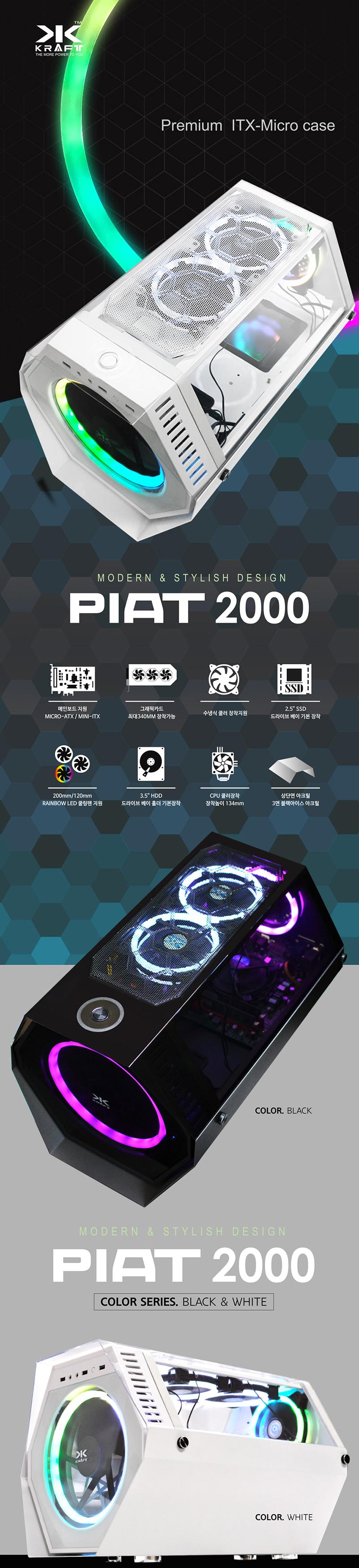 KRAFT KOREA  PIAT 2000(WHITE)