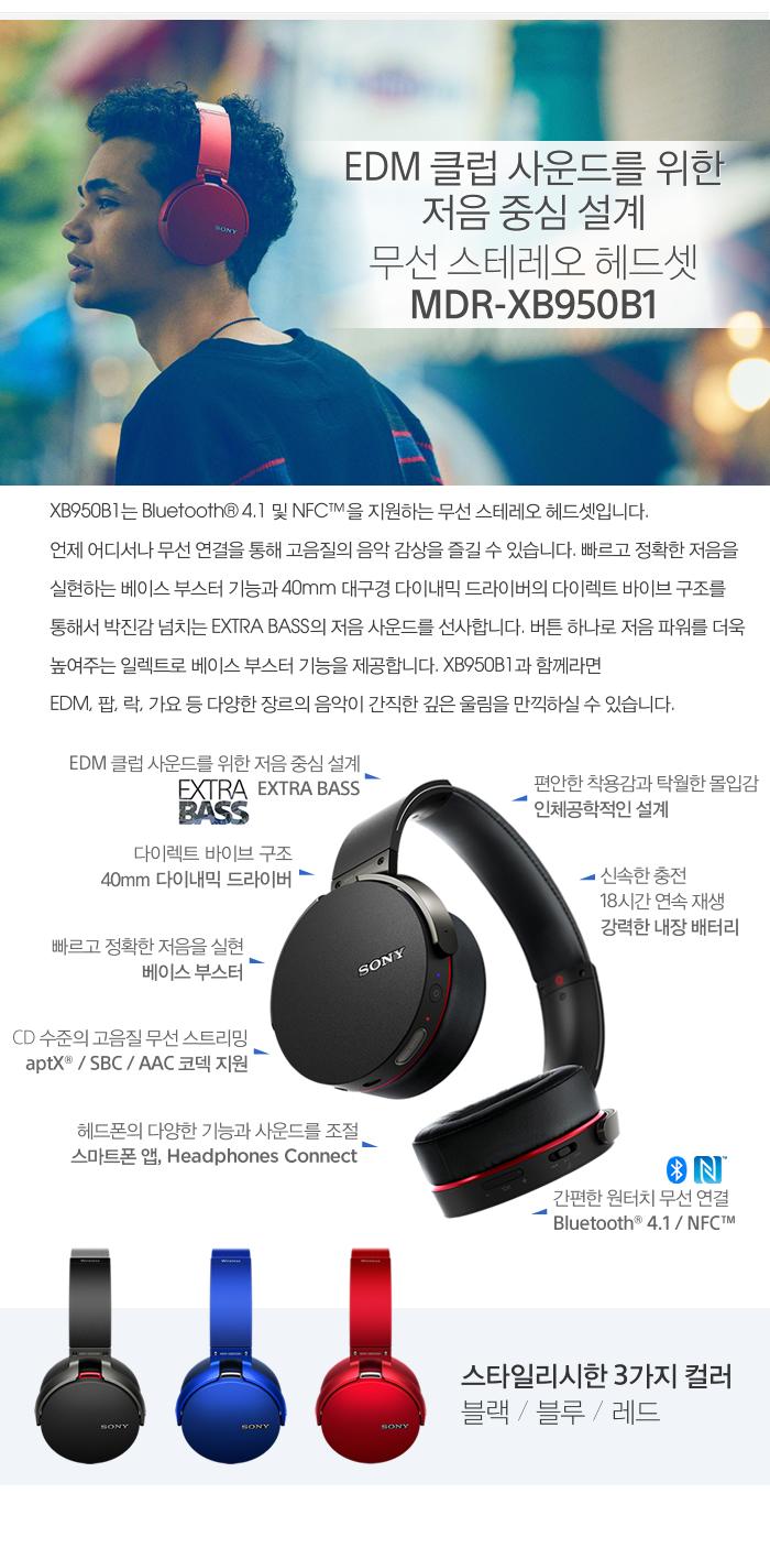 SONY MDR-XB950B1 블랙