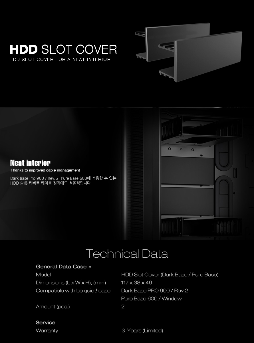 be quiet  HDD Slot Cover (Dark Base / Pure Base)