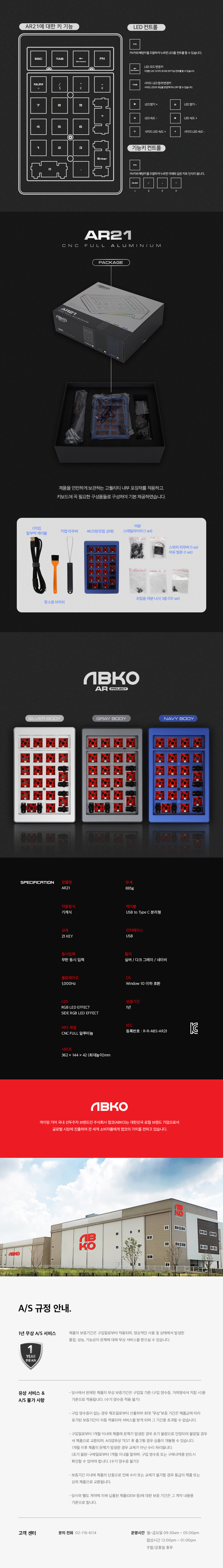 ABKO  AR21 CNC 풀 알루미늄 DIY KIT 넘버패드(그레이)