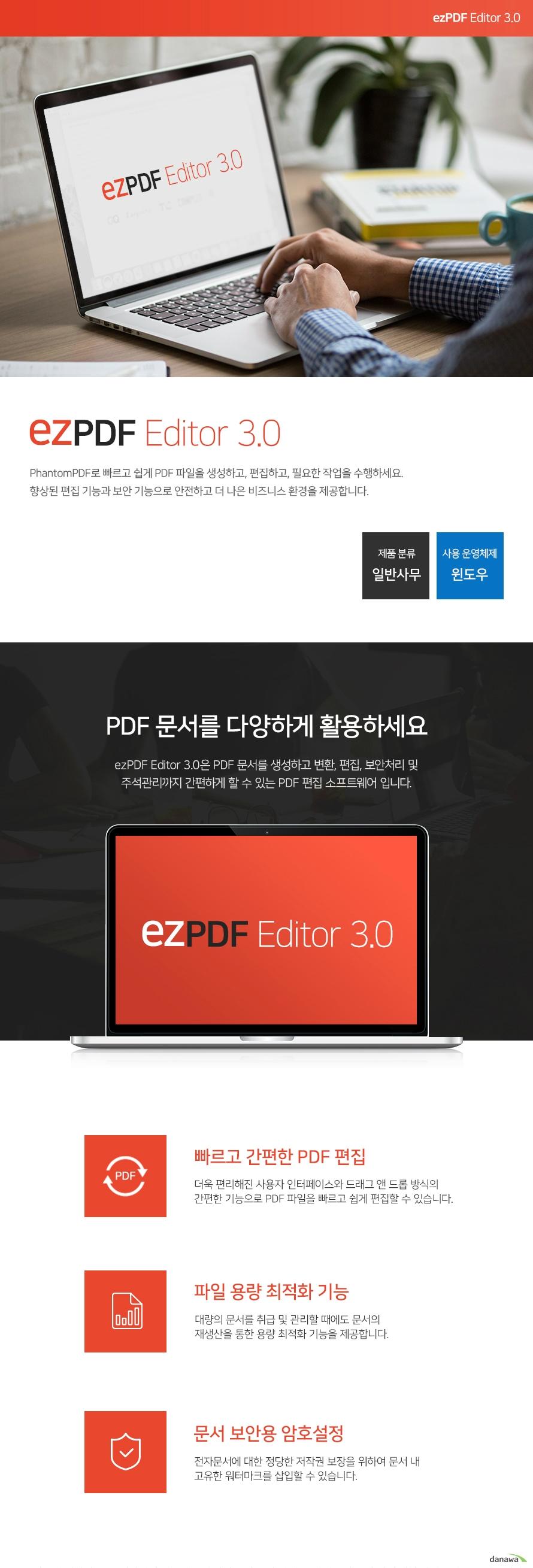 유니닥스  ezPDF Editor 3.0(1년 라이선스 기업용)