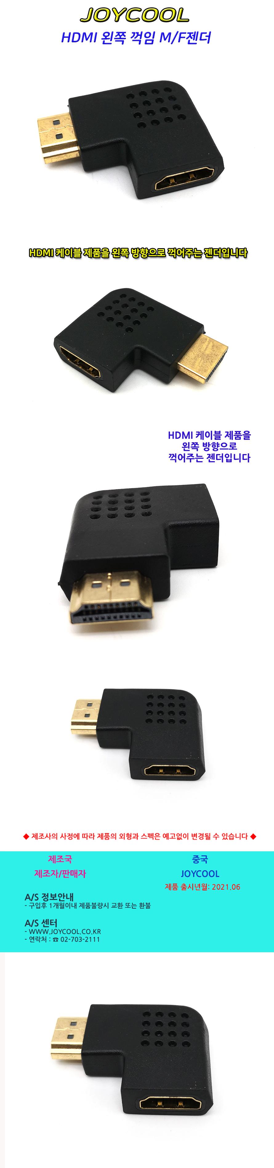 조이쿨 HDMI 왼쪽 꺾임 젠더