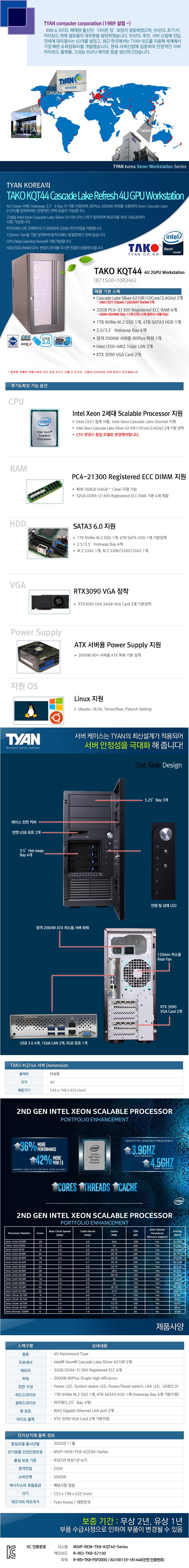 TYAN TAKO-KQT44-(B71S20-10R24G) 2GPU (32GB, M2 1TB + 4TB)