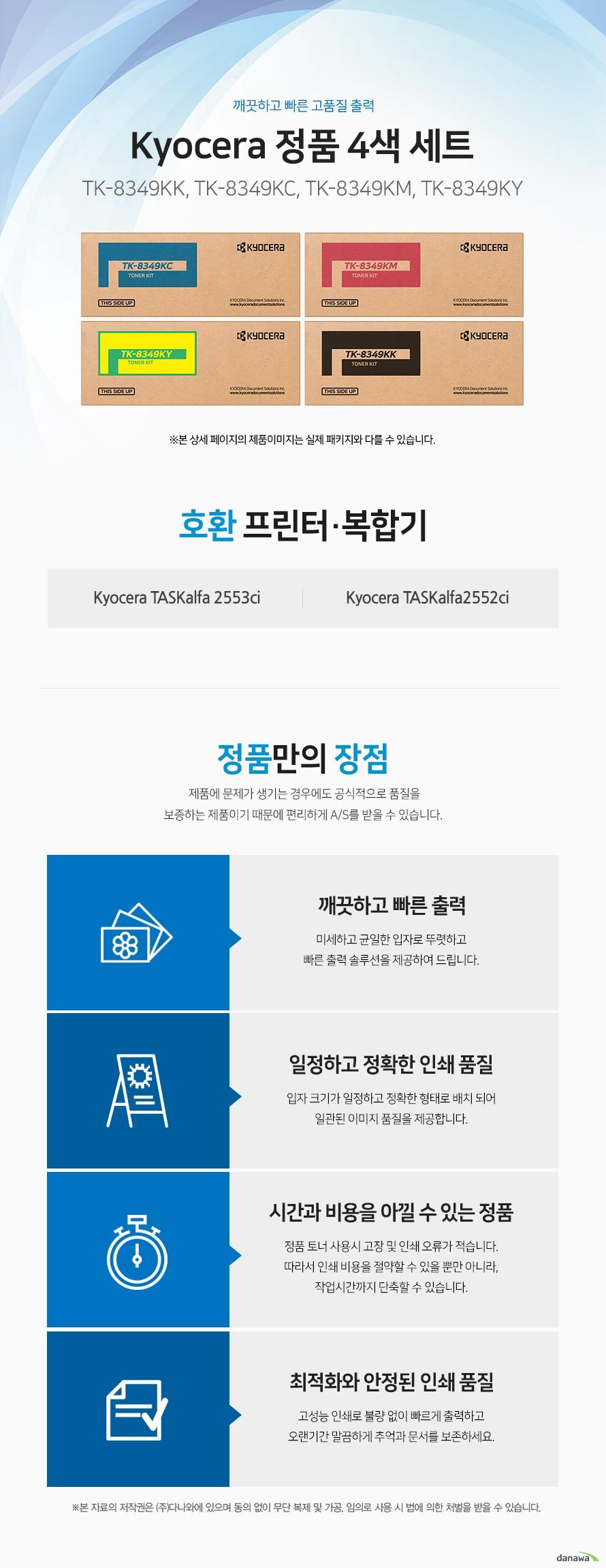 Kyocera 정품 TK-8349KK, TK-8349KC, TK-8349KM, TK-8349KY 4색 세트