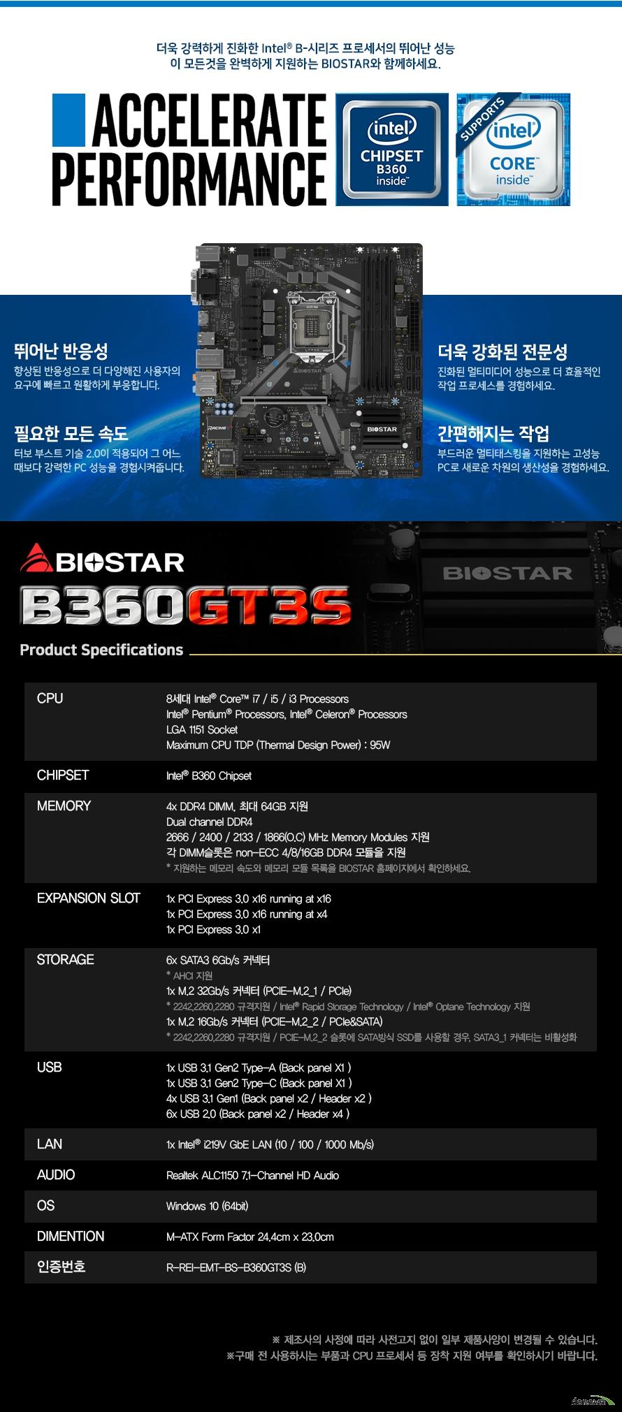 BIOSTAR RACING B360GT3S 이엠텍