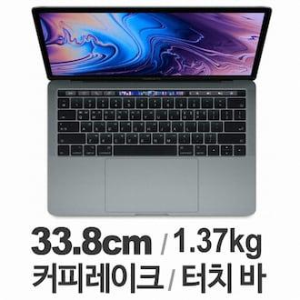 APPLE 2018 맥북프로13 MR9Q2KH/A (SSD 256GB)_이미지