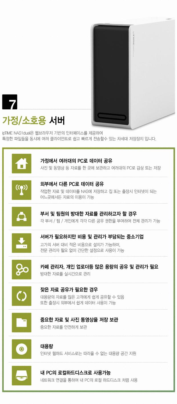 nas1dual_sale_05.jpg