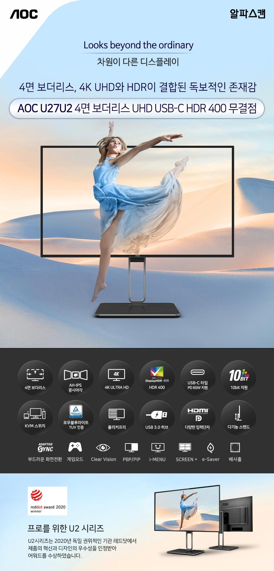 알파스캔 AOC U27U2 4면 보더리스 UHD USB-C HDR 400 무결점