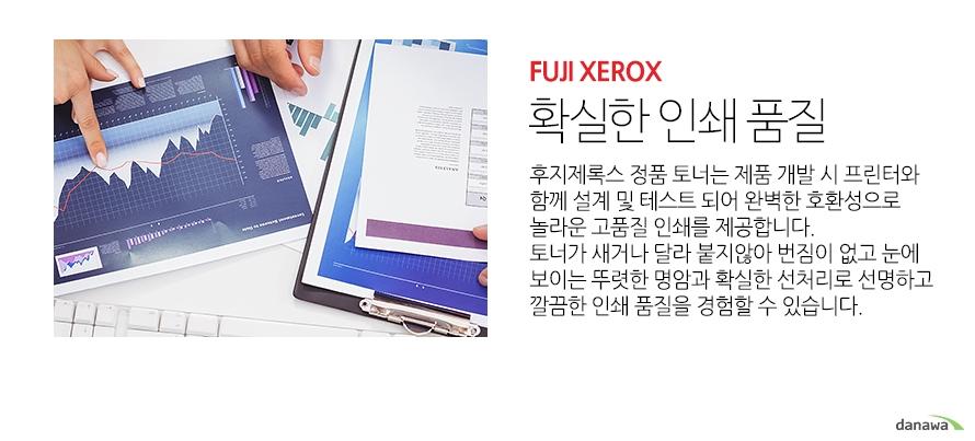 FUJI XEROX 확실한 인쇄 품질후지제록스 정품 토너는 제품 개발 시 프린터와 함께 설계 및 테스트 되어 완벽한 호환성으로 놀라운 고품질 인쇄를 제공합니다.    토너가 새거나 달라 붙지않아 번짐이 없고 눈에 보이는 뚜렷한 명암과 확실한 선처리로 선명하고 깔끔한 인쇄 품질을 경험할 수 있습니다.