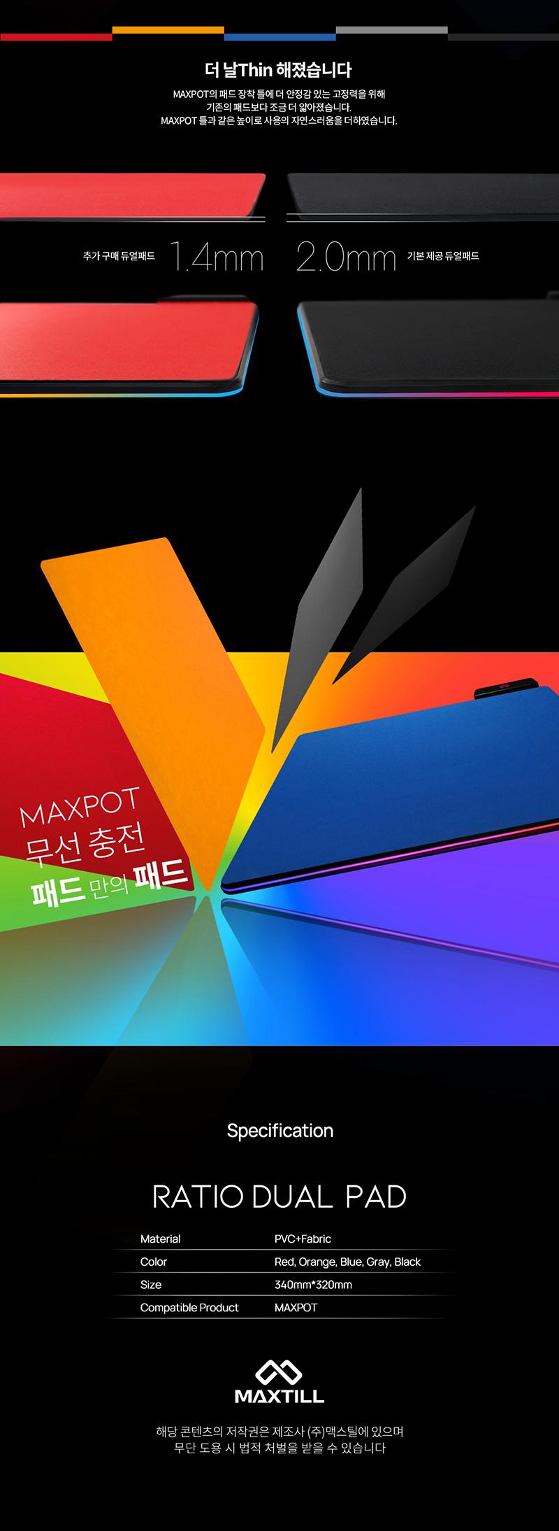 MAXTILL RATIO MAXPOT 교체 듀얼 패드 (그레이)