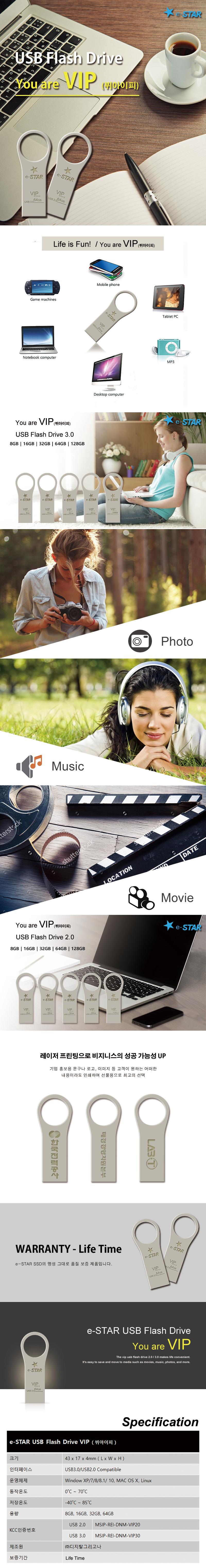 디지탈그리고나 e-STAR VIP30 (128GB)