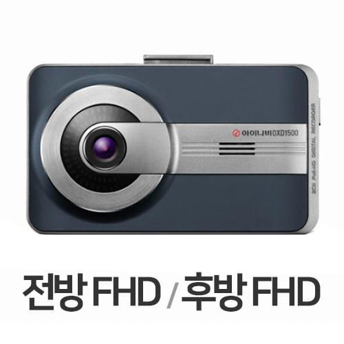 팅크웨어 아이나비 QXD1500 2채널 (32GB)_이미지