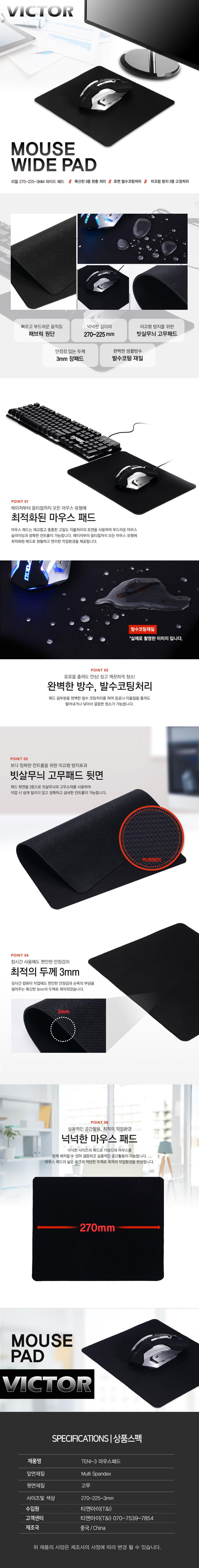 티엔아이 VICTOR TENI-3 마우스패드