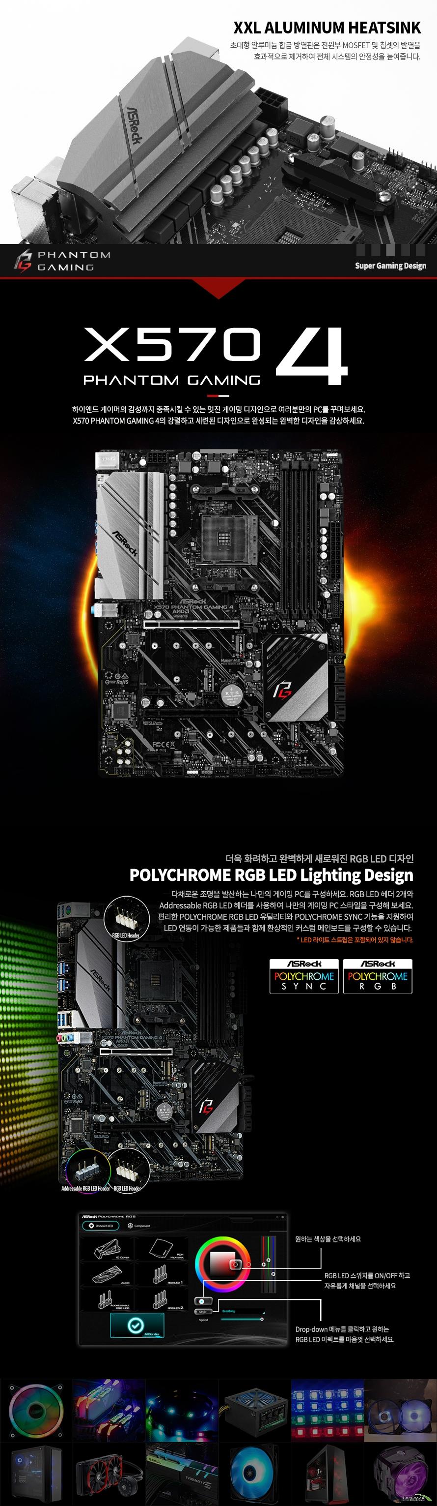 ASRock  X570 Phantom Gaming 4 에즈윈