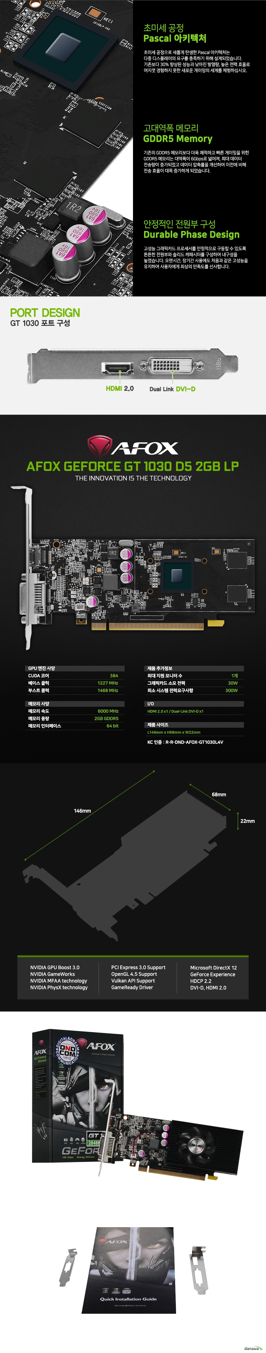AFOX  지포스 GT1030 D5 2GB LP 디앤디컴