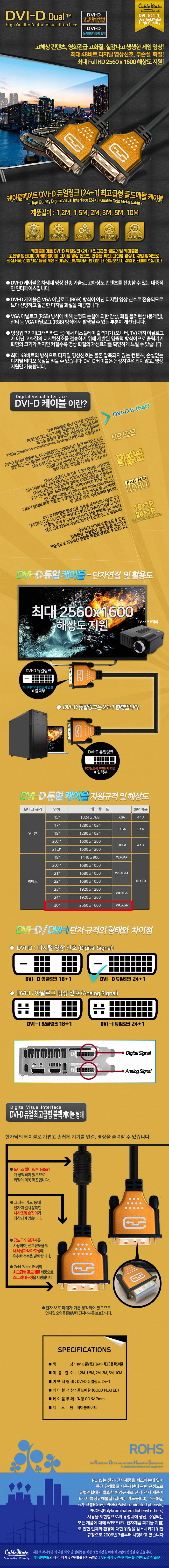 CABLEMATE DVI-D 듀얼링크 (24+1M/24+1M) 최고급형 골드메탈 케이블 (5m)
