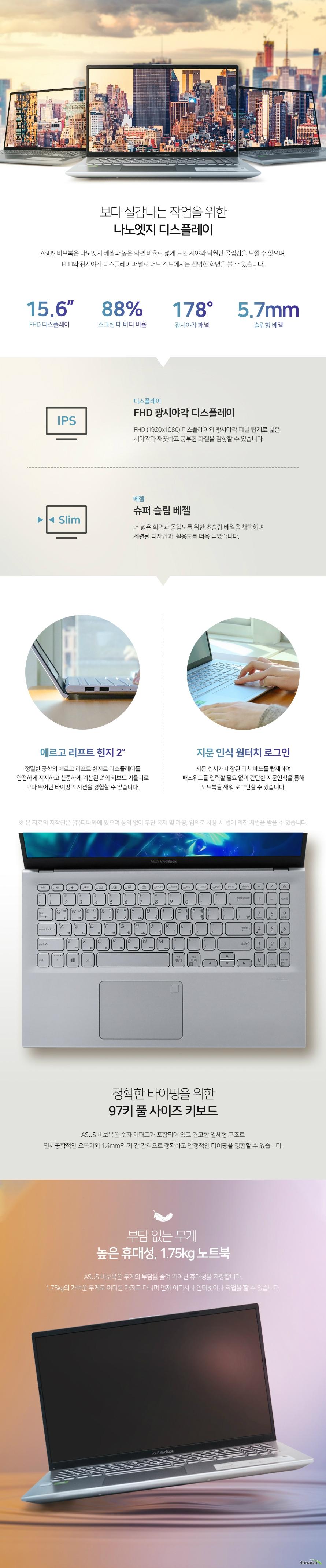 [촬영상품]ASUS 비보북 X512FL-BQ417 (SSD 256GB)