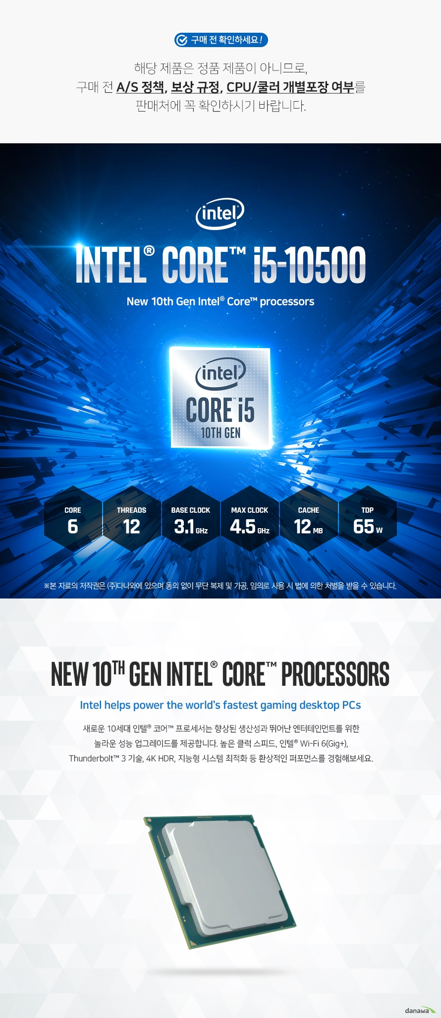 새로운 10세대 인텔 코어 프로세서는 향상된 생산성과 뛰어난 엔터테인먼트를 위한  놀라운 성능 업그레이드를 제공합니다. 높은 클럭 스피드, 인텔 Wi-Fi 6(Gig+),  Thunderbolt™ 3 기술, 4K HDR, 지능형 시스템 최적화 등 환상적인 퍼포먼스를 경험해보세요.  환상적인 게임 내 경험을 원하는 게이머, 제작과 공유는 더 많이 하려는 제작자  모두에게 이 새로운 세대의 프로세서는 새로운 차원의 성능을 선사합니다.  듀얼 채널 DDR4 메모리를 지원하여 기존 DDR3 메모리에 비해 향상된 빨라진 성능과 전력 효율 상승 효과로 최상의 성능 및 환경을 제공합니다.  내장 그래픽 성능을 대폭 늘려 4K 초고해상도 영상을 60프레임으로 감상하실 수 있습니다.  선명한 화질과 화사한 색감으로 퀄리티 있는 디스플레이 환경을 제공합니다.  낮은 부하의 작업 시 자동으로 하나의 코어 속도를 높여 동작 속도를 빠르게 합니다. 고성능을 요구하는 작업에서 더욱 강력한 연산 능력을 제공합니다.  물리적 코어당 2개의 처리 스레드를 제공합니다. 스레드를 많이 활용하는 응용 프로그램 일수록 동시에 작업을 수행할 수 있기 때문에 작업 효율이 증가합니다.