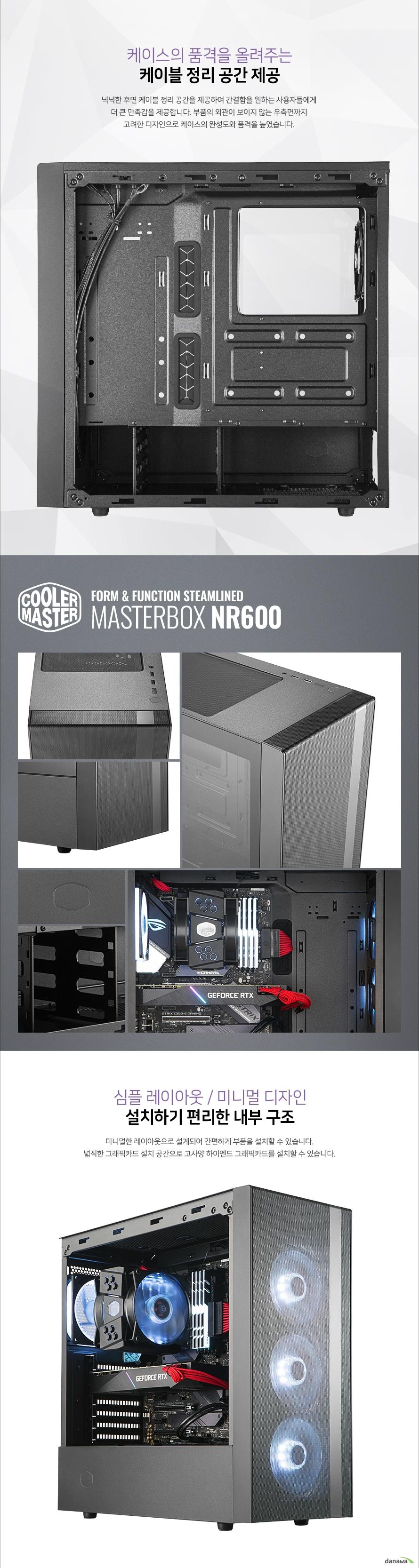 쿨러마스터  MasterBox NR600 강화유리