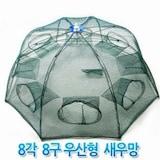 싸파 8각8구 우산형 자동 통발 새우망