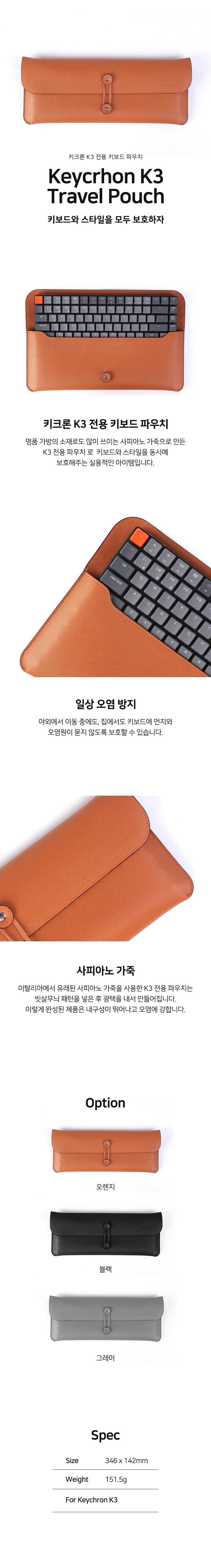 Keychron K3 사피아노 레더 키보드 파우치 (오렌지)