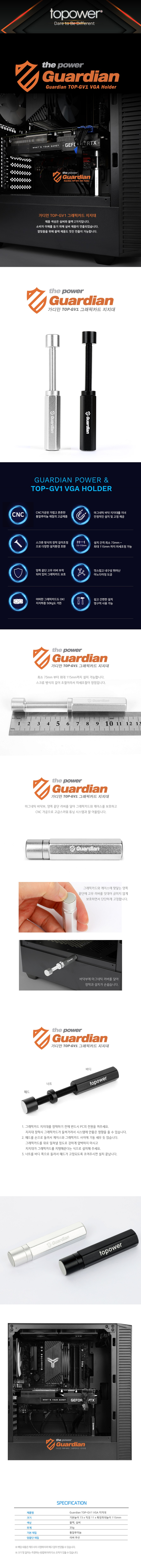 topower Guardian TOP-GV1 그래픽카드 지지대 (블랙)