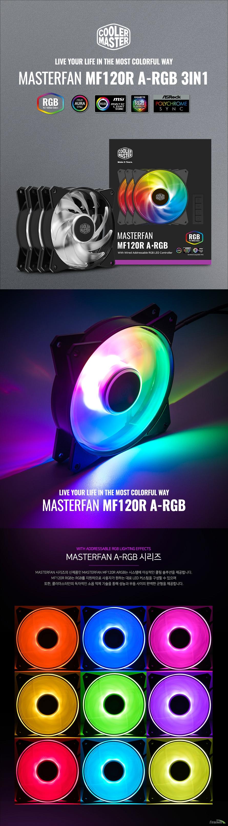 쿨러마스터  MASTERFAN MF120R ARGB(3개)